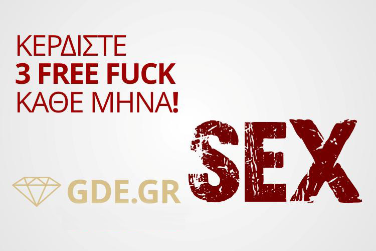 FREE-SEX-ATHENS-ΔΙΑΓΩΝΙΣΜΟΣ-2