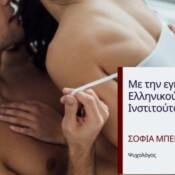 Nιώθω πως ο σύντροφος μου δεν με θέλει ερωτικά. Υπάρχει σεξ χωρίς συναίσθημα; – BORO από την ΑΝΝΑ ΔΡΟΥΖΑ